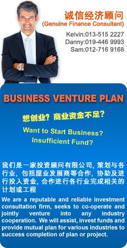诚信经济顾问 Genuine Finance Consultant